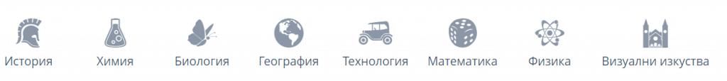 mozabook classroom e подходящ софтуер за всички общообразователни предмети в България. Закупуване на лиценз от Юнион Интерактив.