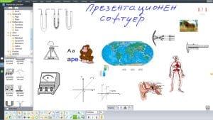 Учебни ресурси в софтуера към интерактивната дъска OnBoard