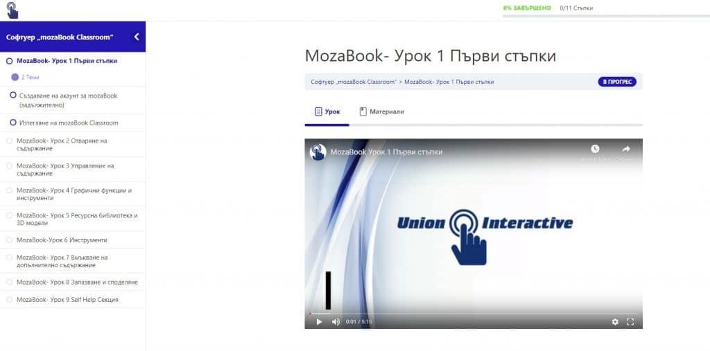 Обучителният портал на Юнион Интерактив предлага курсове с ясна и последователна структура на обучението