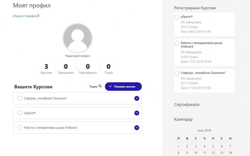 интерфейс на страницата на личния Ви профил в обучителен портал на Юнион Интерактив